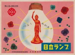 Vintage 1958 | Japan ad